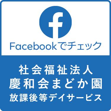 社会福祉法人慶和会まどか園放課後等デイサービス Facebook