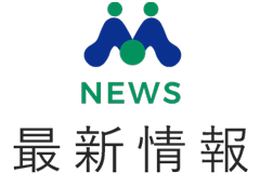 news|最新情報